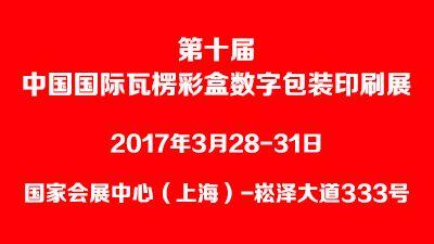 第十届中国国际瓦楞彩盒数字包装印刷展览会