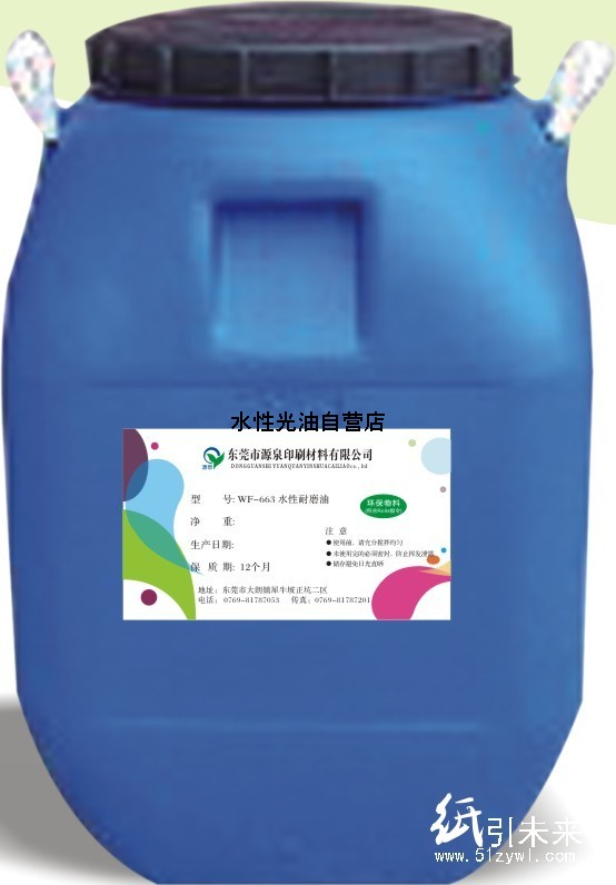 优尔客SGS认证水性磨光油