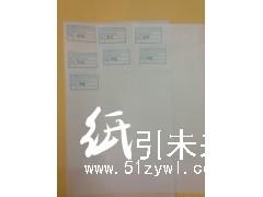 日本进口30g单光白牛皮纸