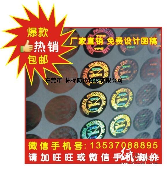供应防伪商标标签贴纸 全息激光防伪标签 立体感全息标签