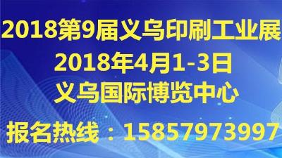 第9届中国义乌国际印刷工业展