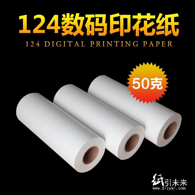 优质50g数码印花纸,热转印纸,国内分切厂家直销