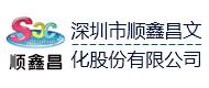 深圳市顺鑫昌文化股份有限公司