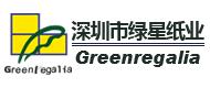 深圳市绿星纸业有限公司