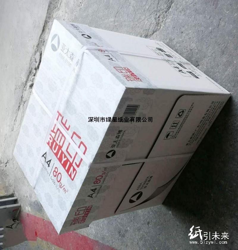 亚太森博瑞印A4复印纸70g  50箱起送