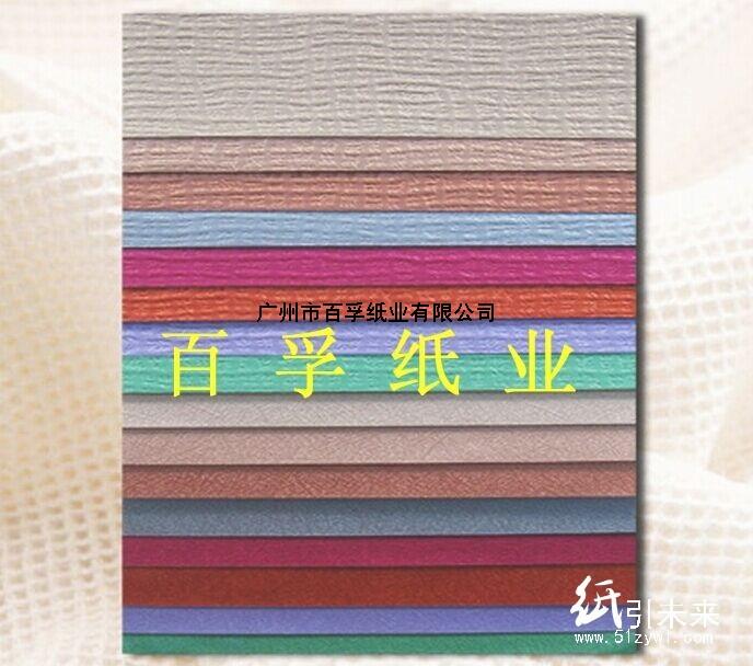 供应250g珠光纸|珠光纸批发|珠光纸厂家珠光纸艺术纸