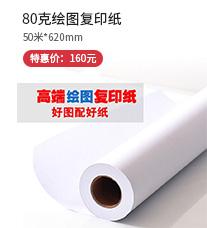 80克620高级绘图工程复印纸