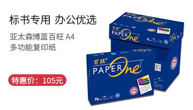亚太森博蓝百旺 70g A4高级多功能复印纸 5包/箱