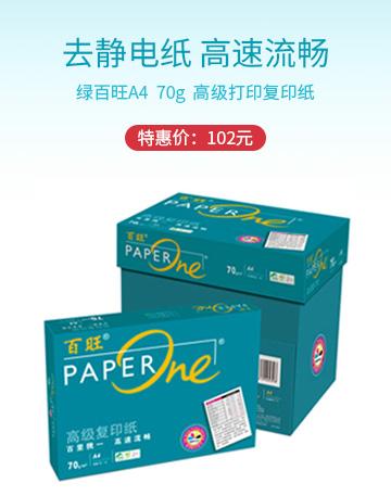 亚太森博绿百旺 70g A4高级复印纸 5包/箱