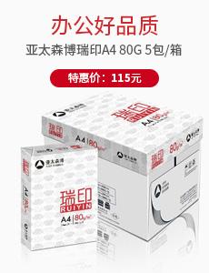 亚太森博瑞印 80g 纯白复印纸 5包/箱