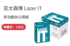 亚太森博 Lazer IT  80g 多功能办公用纸 5包/箱