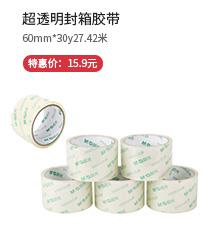 晨光(M&G)AJD97339超透明封箱胶带60mm30y27.42米5卷装