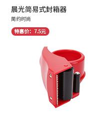 晨光(M&G)AJD97368 48mm简易式封箱器颜色随机