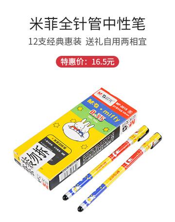 晨光(M&G)米菲全针管中性笔签字笔水笔0.35mm12支装 黑色 MF2015