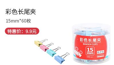 晨光(M&G)ABS92712彩色长尾夹金属票夹燕尾夹15mm60个装