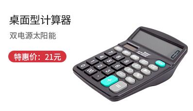 晨光(M&G)ADG98189 837桌面型双电源太阳能大按键计算器机
