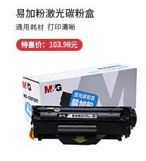 晨光碳粉盒MG-C0FX9T易加粉激光ADG99012