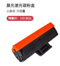 晨光碳粉盒MG-PS101C激光ADG99011