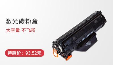 晨光碳粉盒MG-CH280CT易加粉激光ADG99009
