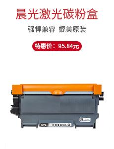 晨光碳粉盒MG-P2225激光ADG99015