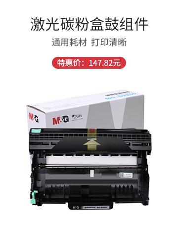 晨光碳粉盒鼓组件MG-D2250 ADG99016