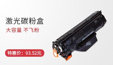 晨光碳粉盒MG-C0388XC大容量激光ADG99003