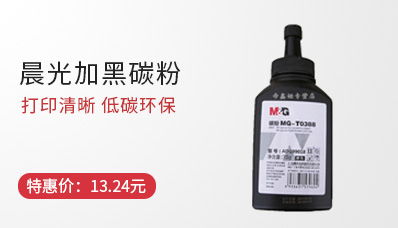 晨光碳粉MG-T0388 ADG99018