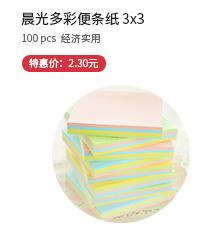 晨光文具 3X3 多彩便条纸 YS-10便签本 留言本 AS33D10110