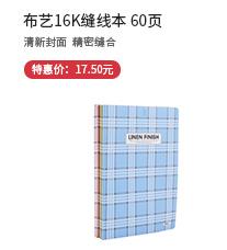 晨光(M&G)APYFA056布艺16K缝线本软抄记事本子日记本60页4本装