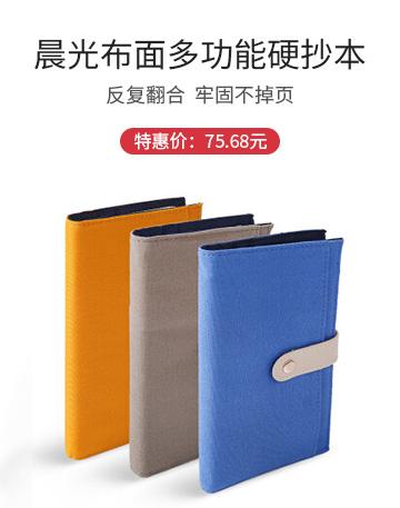 晨光48120硬抄本(布面多功能)-橙APYN2928