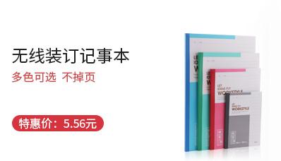 晨光B5办公软抄本65页XPYTB402