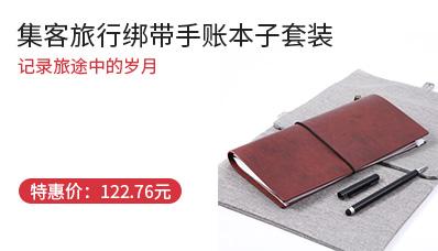 晨光集客笔记本组合套装(棕色)HAPY0012