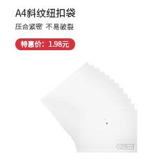 晨光(M&G)ADM94517 A4斜纹纽扣袋文件袋资料袋12个装 白色