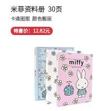 晨光米菲资料册30页FDM95350