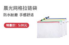 晨光(M&G)ADM94506 A4网格拉链袋文件袋资料袋 颜色随机