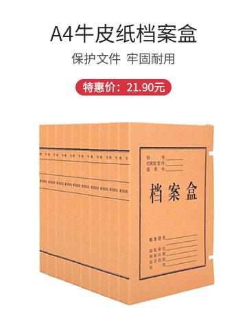 晨光文具牛皮纸档案盒A4资料盒文件盒办公用品3CM4cmAPYRBB09