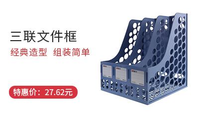 晨光三联文件框(蓝)ADM94739B