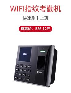 晨光wifi指纹考勤机AEQ96710
