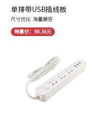 晨光标朗1.8米单排3孔带3个USB插座AEA98635