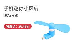 晨光手机随身风扇-两用(USB+安卓)ARC92542