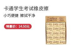 晨光(M&G)MF6305卡通学生考试美术绘图4B小橡皮擦30块装312114mm