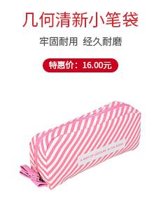 晨光(M&G)APB93404几何小笔袋铅笔收纳袋红色