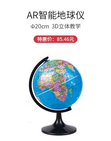 晨光AR智能地球仪20cm ASD99824