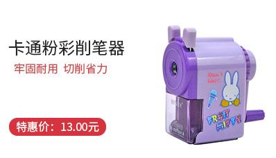 晨光(M&G)FPS90610卡通粉彩削笔器削笔机卷笔刀紫色