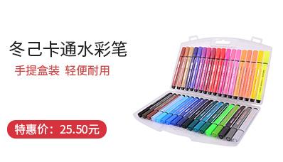 晨光(M&G)TCP90198冬己卡通三角水彩笔绘画笔36色盒 粉色