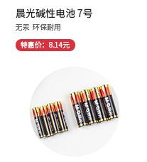 晨光7号碱性电池(4粒吸卡)ARC92557