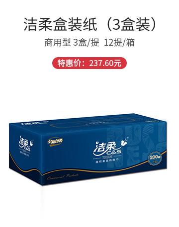洁柔商用200抽盒装纸面巾(3盒装)  12提/箱