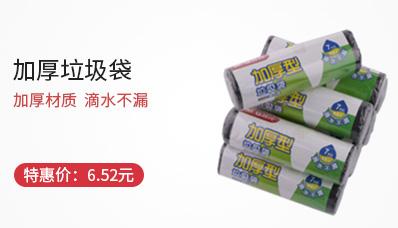 晨光垃圾袋加厚型(5060cm单色)ALJ99407