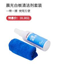 晨光白板清洁剂套装ASC99365