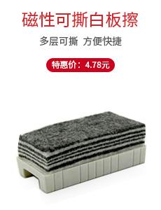 晨光磁性多层可撕白板擦13550mm ASC99381